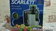 Соковыжималка Scarlett SC-JE50S04 для тех , кто ведет здоровый образ жизни