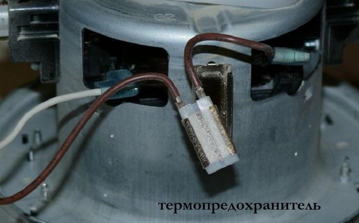 термопредохранитель